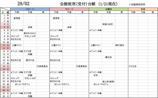 会館使用(受付)台帳2月.jpg