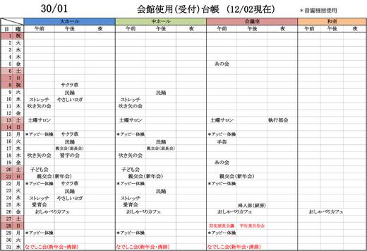 会館使用(受付)台帳2018年1月.jpg