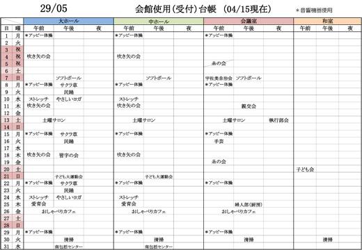 会館使用(受付)台帳5月.jpg