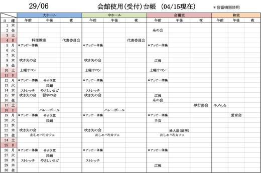 会館使用(受付)台帳6月.jpg