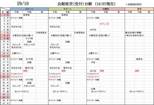 (受付)台帳29年度10月.jpg