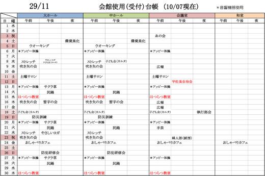 (受付)台帳29年度11月.jpg