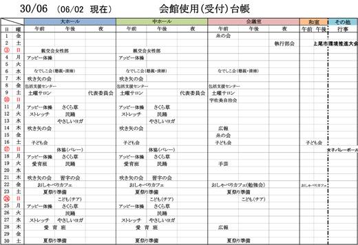 (受付)台帳30年度オリジナル6月.jpg