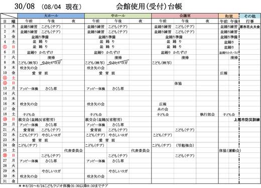 (受付)台帳30年度オリジナル8月.jpg