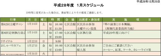 201601_haraichi7_001.jpg