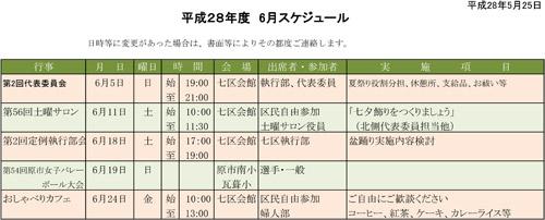 20160526_haraichi001.jpg