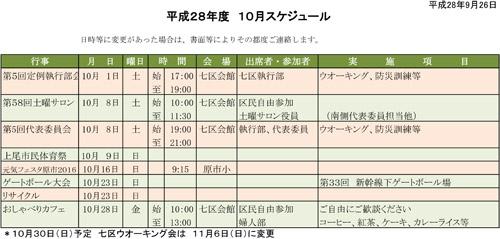 20160926_haraichi001.jpg