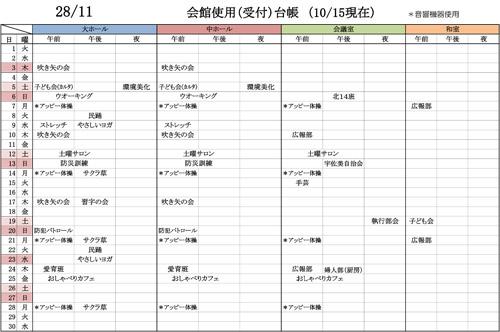 20161026_haraichi_kaikan_11.jpg