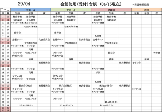 201704_haraichi_kaikan.jpg