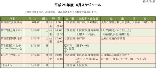 20170529_haraichi001.jpg