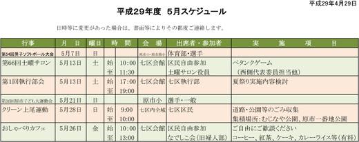 201705_haraichi001.jpg