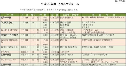 20170616_haraichi_001.jpg