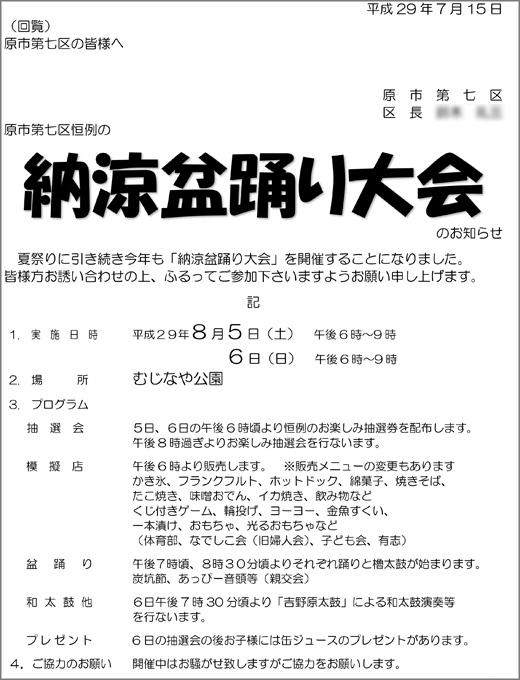20170719_haraichi_002.jpg