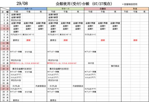 201708_haraichi_001.jpg