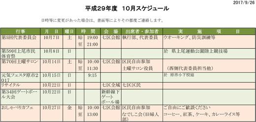 20170913_haraichi001.jpg
