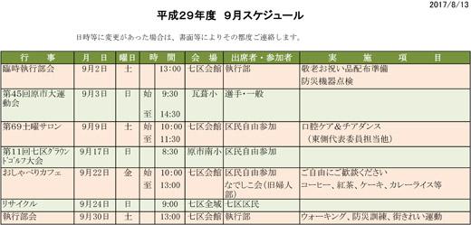 201709_haraichi001.jpg