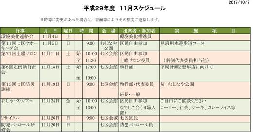 20171002_haraichi7_001.jpg