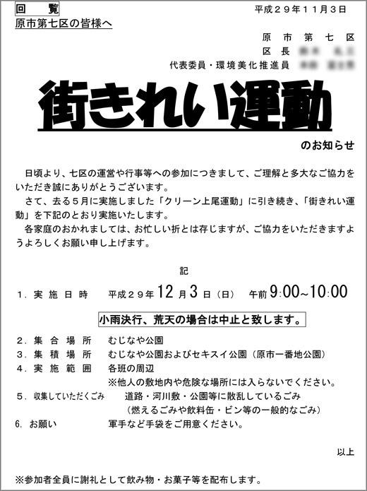 20171106_haraichi7_001.jpg