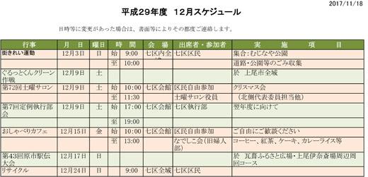 20171120_haraichi_001.jpg