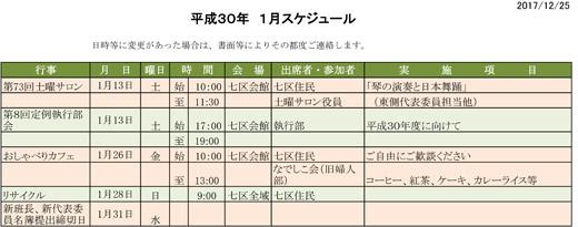 20171124_haraichi003.jpg