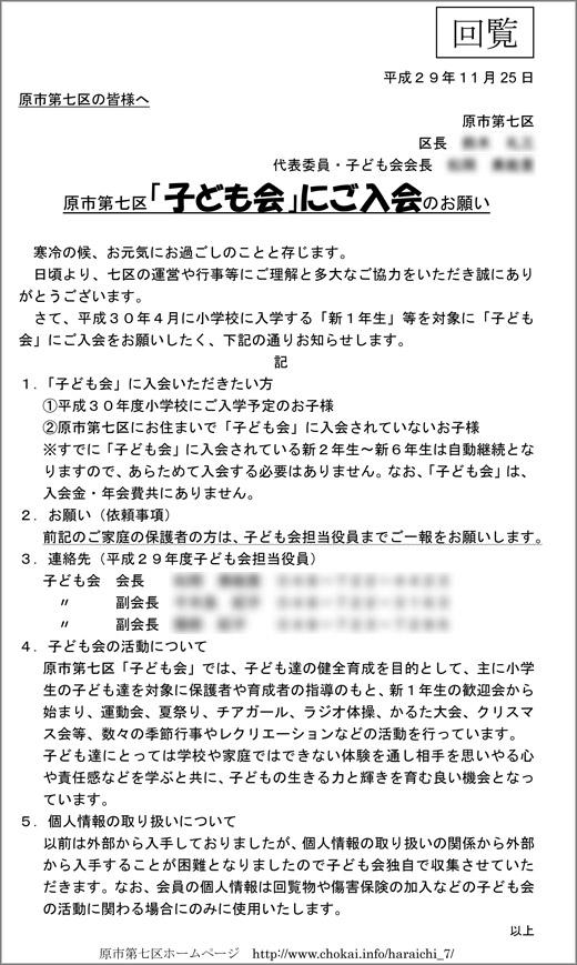 20171204_haraichi001.jpg