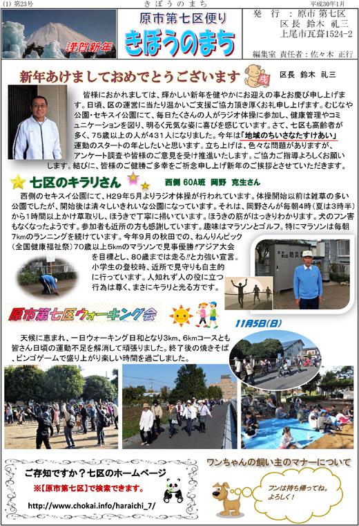 20180109_haraichi001.jpg