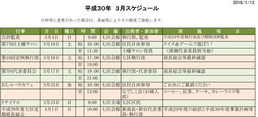 20180305_haraichi_001.jpg