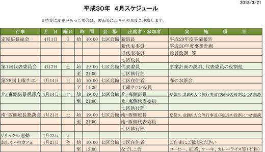 20180322_haraichi_003.jpg