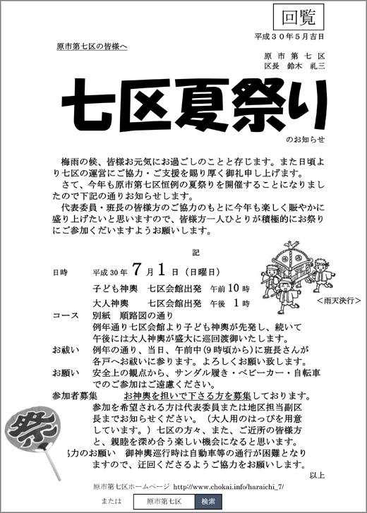 20180528_haraichi_001.jpg