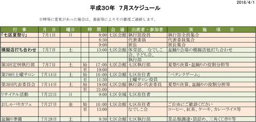 201805_haraichi_sche07.jpg