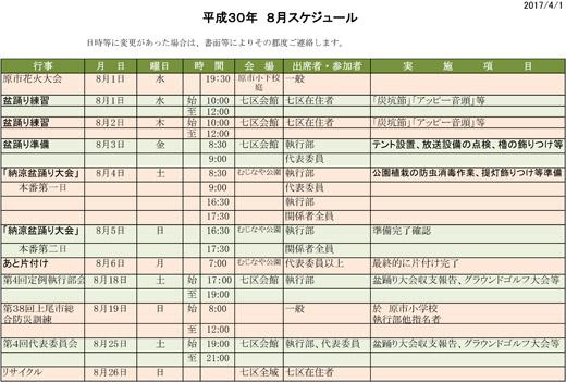 201805_haraichi_sche08.jpg