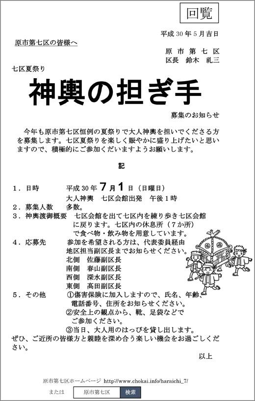20180605_haraichi_001.jpg