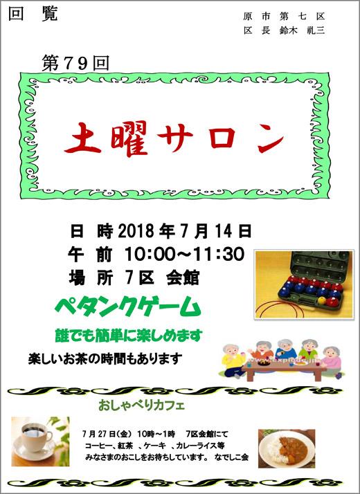 20180606_haraichi_001.jpg