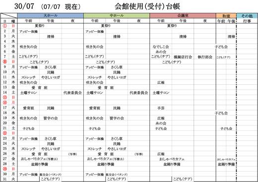 20180712_haraichi_01.jpg
