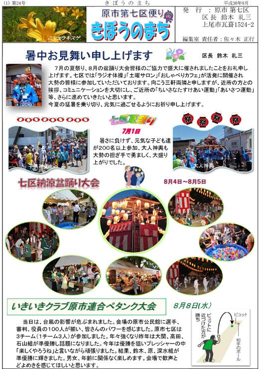 20180903_haraichi7_02.jpg
