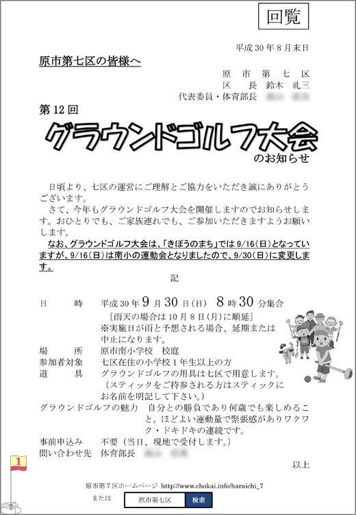 20180910_haraichi_01.jpg