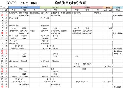 201809_haraichi7.jpg