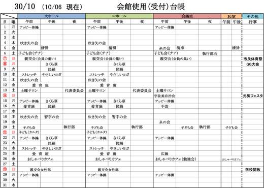 20181009_haraichi10.jpg