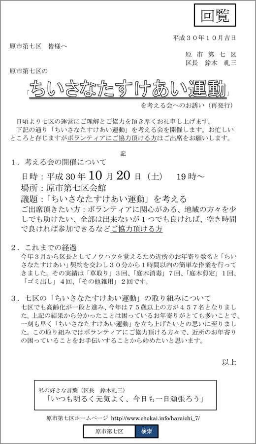 20181009_haraichi_01.jpg