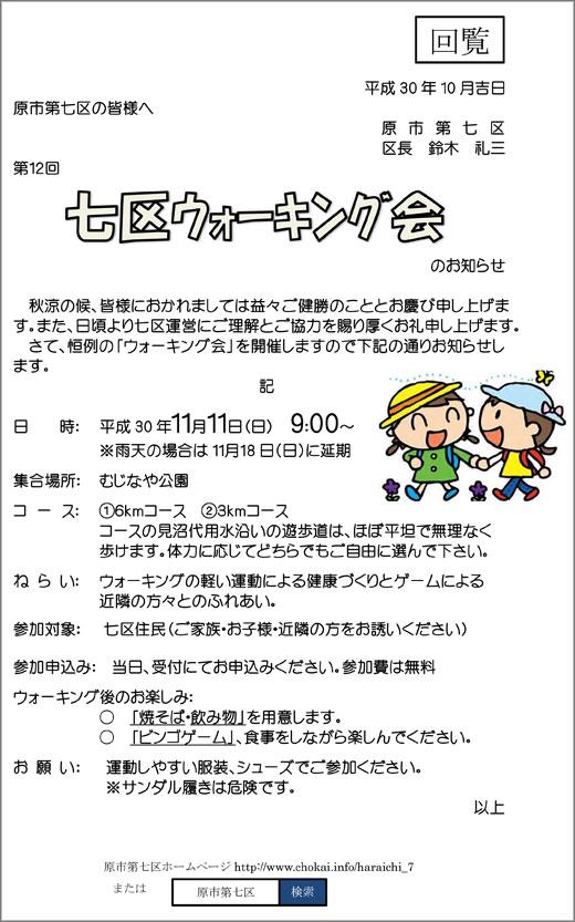 20181018_haraichi7_01.jpg