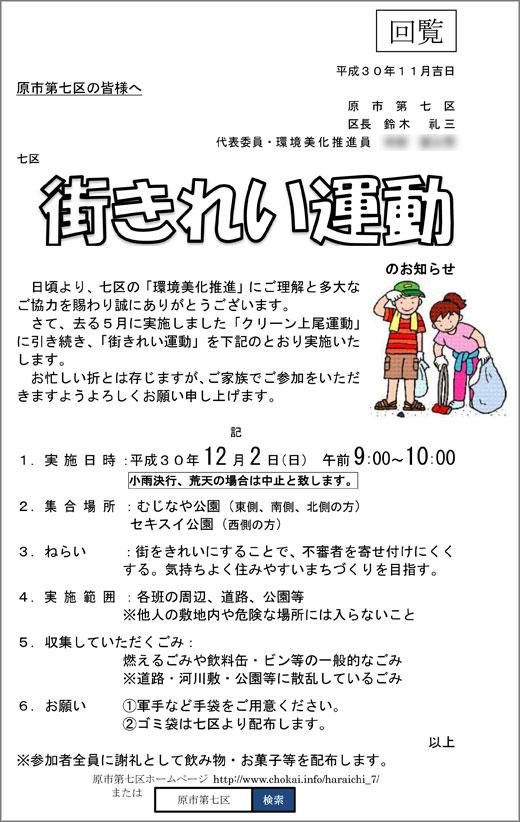 20181105_haraichi7_01.jpg