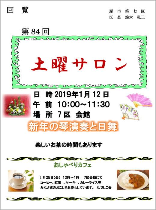 20181206_haraichi_01.jpg