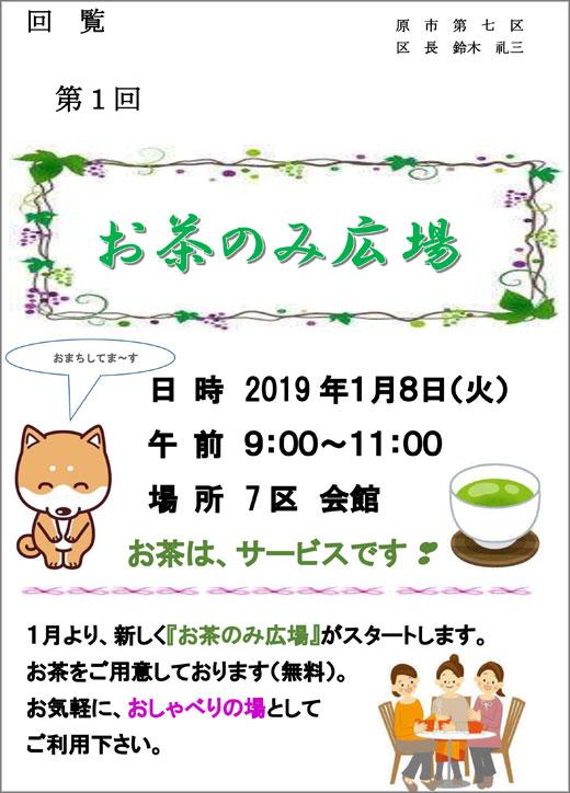 20181225_haraichi7_01.jpg