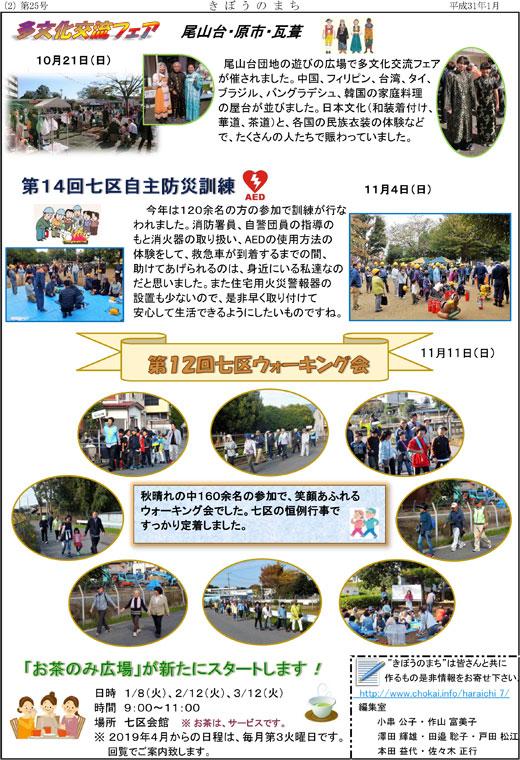 20181225_haraichi7_03.jpg