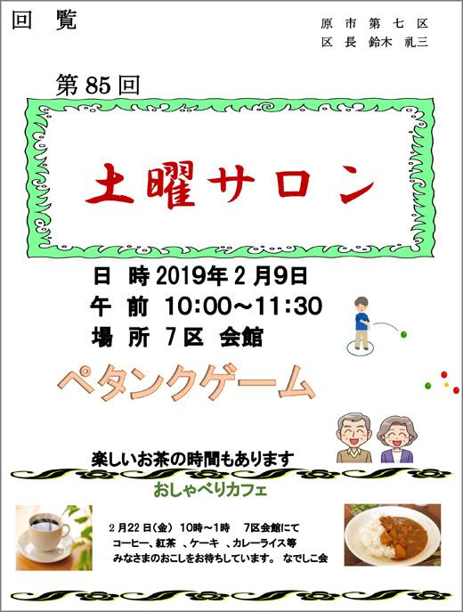 20190108_haraichi7_01.jpg