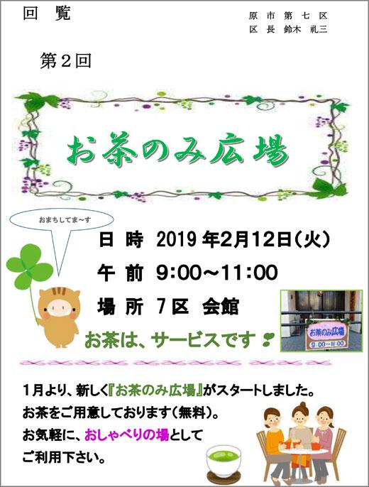 20190121_haraichi7_01.jpg