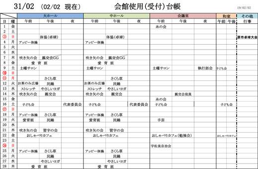 201902_haraichi_daicho.jpg