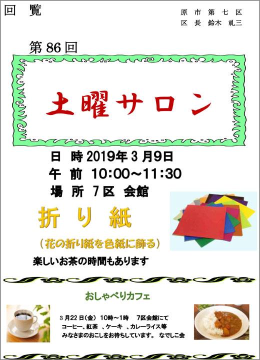 20190305_haraichi7_01.jpg