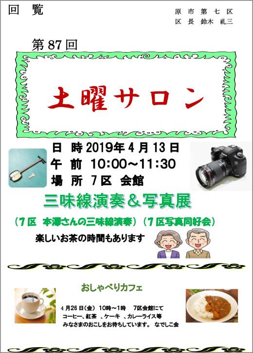 20190311_haraichi7_01.jpg