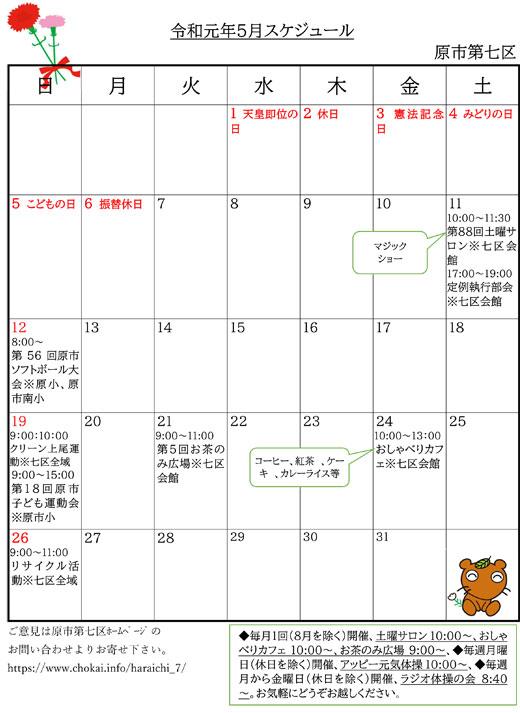 20190415_haraichi7_02.jpg